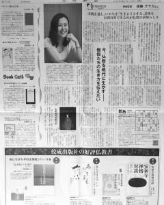 佼成新聞2015:10:4
