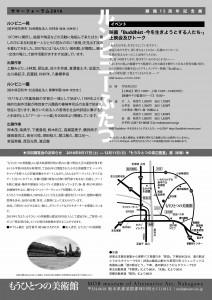 16-2ルンビニー_1C面_outline